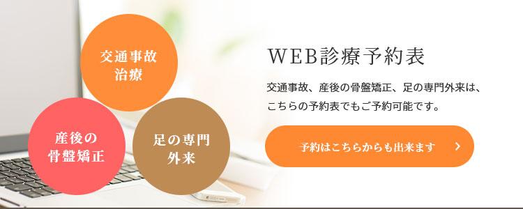 WEB診療予約表